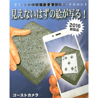 Ghost Camera T-266 Tenyo 2016 (4048)
