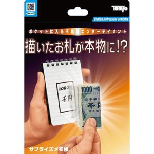 Note A Bill T-291 - Tenyo 2020 (5012)
