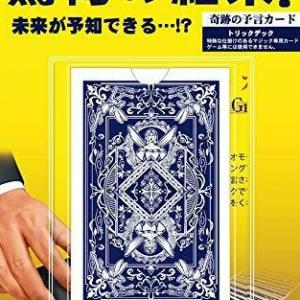 Super Prediction Card T-288 - Tenyo Magic (2369)