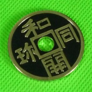 Chinese Munt Zwart Dollarsize (3491)