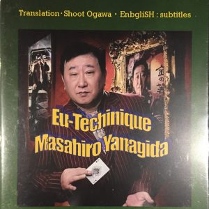 EU Technique by Masahiro Yanagida DVD (DVD963)