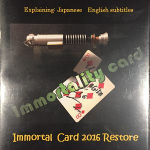 Immortality Card by Masahiro Yanagida DVD (DVD962)