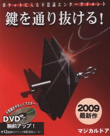 Magical Door Tenyo (2694-w5)
