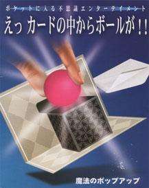 Magic Popup T-249 (3221)